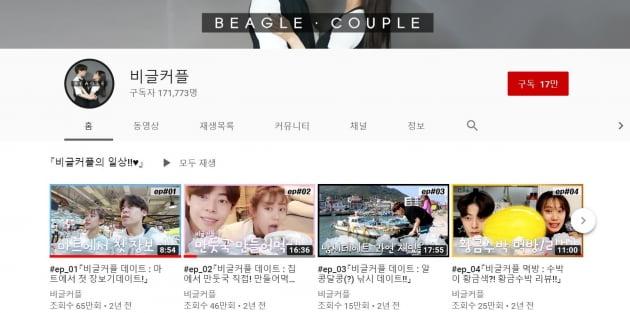 /사진=유튜브 비글커플 화면 캡처