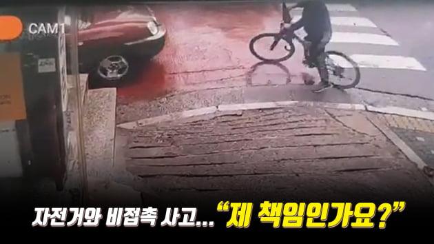 """아차車   자전거와 비접촉 사고…""""제 책임인가요?"""""""