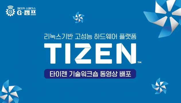 리눅스 기반 고성능 하드웨어 플랫폼 타이젠(TIZEN) 기술워크숍 동영상 배포