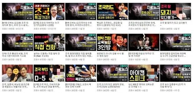 수많은 조국 관련 영상을 게재한 유튜브 채널 '가로세로연구소'