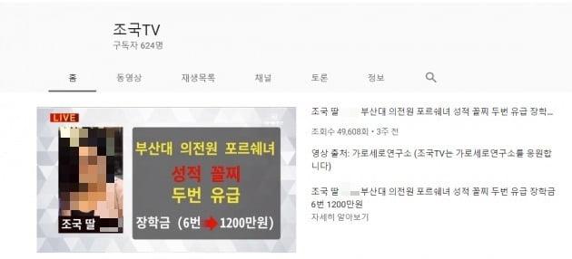 조국 딸 조모씨의 실명과 얼굴을 노출한 '조국TV'