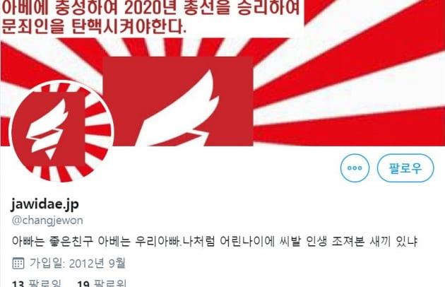 /사진=장제원 의원 트위트 계정 캡처