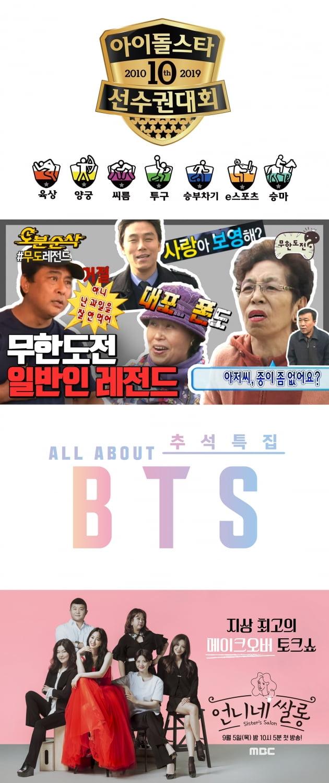 BTS부터 백종원까지 채널 돌리다 보면 추석연휴 '순삭'…가족 프로그램 총정리