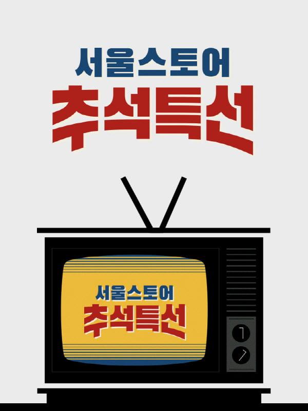 서울스토어, 추석맞이 최대 90% 할인 이벤트 개최