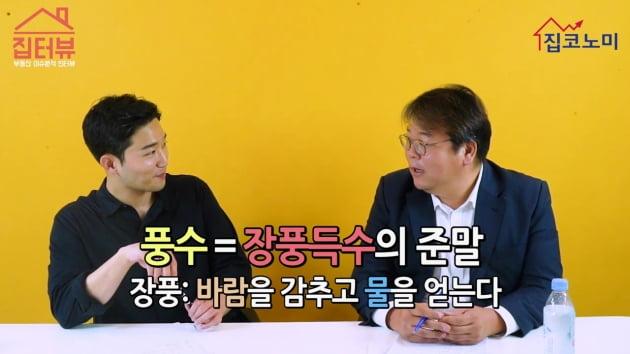 [집코노미TV] 부동산 부자들이 명당 묏자리 찾는 이유