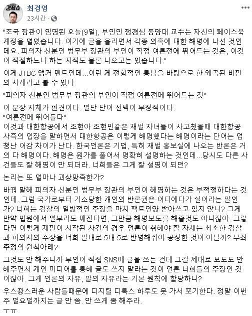 손석희 엥커멘트 논란 / KBS 최경영 기자 SNS 캡처