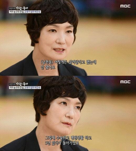 박찬숙 사별고백/사진=MBC