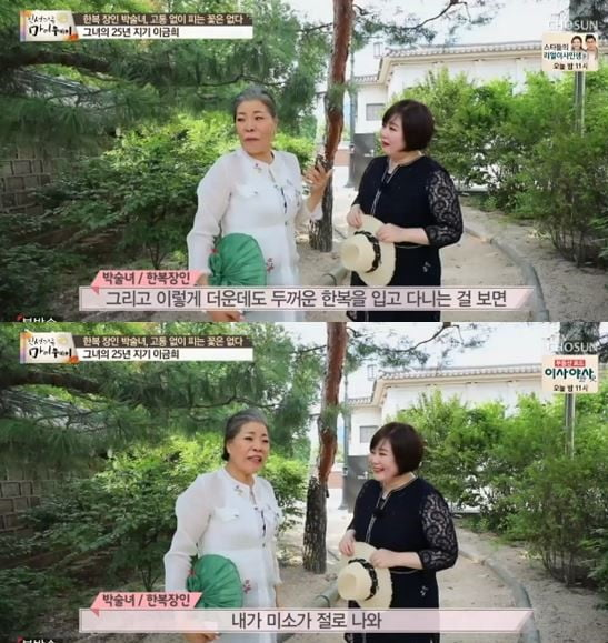 박술녀와 이금희 아나운서/사진=TV조선