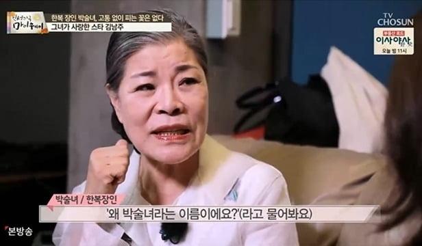 박술녀가 외할머니의 기구한 사연을 털어놨다./사진=TV CHOSUN '인생다큐 마이웨이'