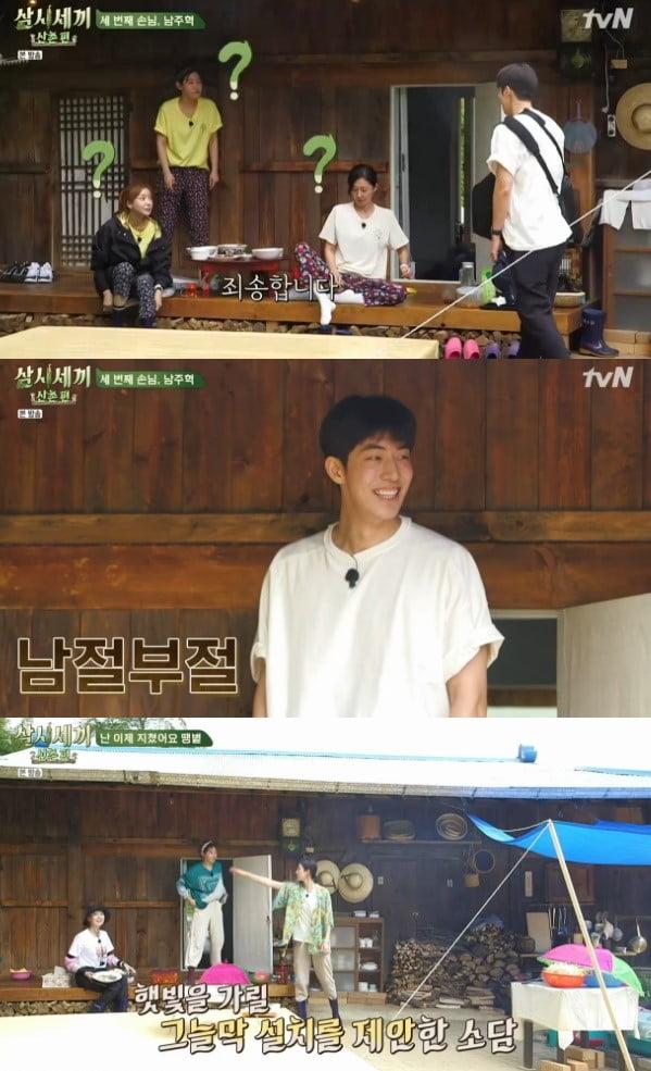 남주혁/사진=tvN