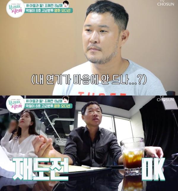 조지환, 조혜련/ 사진=TV조선 '부라더 시스터'