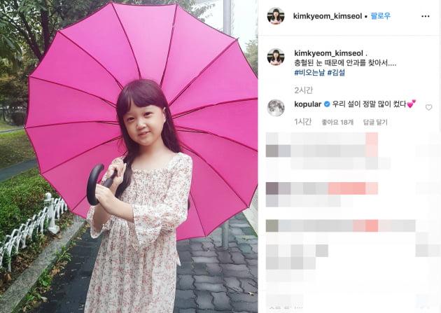 '응답하라 1988'애 진주로 출연한 김설/사진=김설 인스타그램