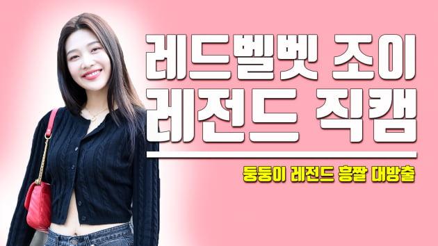 최애픽 | 레드벨벳 조이 '심장 저격하는 극강 비주얼'…오늘도 매력둥이