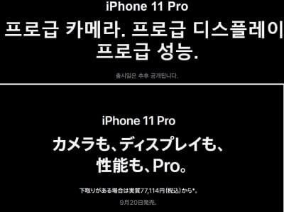 """가격 낮춘 아이폰11, 한국선 """"전작과 똑같은 가격""""…국내 소비자 또 '호갱 취급'"""