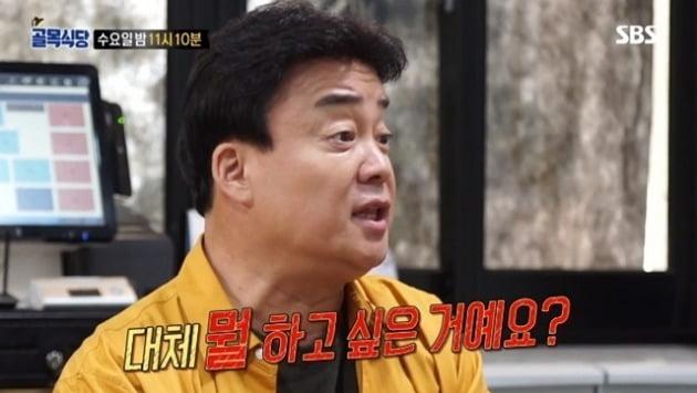 백종원 분노 / 사진 = '골목식당' 방송 캡처