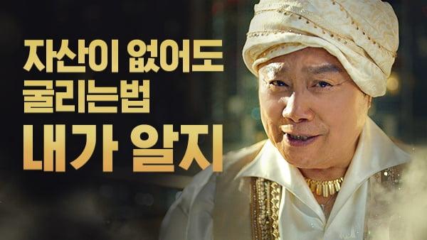 삼성자산운용, '남지니' 광고영상 조회수 500만뷰 돌파