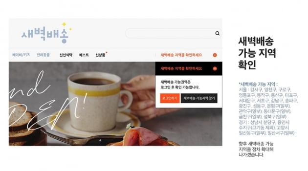 SSG닷컴이 새벽배송 서비스 지역을 확대했다. (사진 = SSG닷컴)