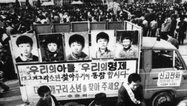 대구 개구리소년 실종사건 /사진=연합뉴스
