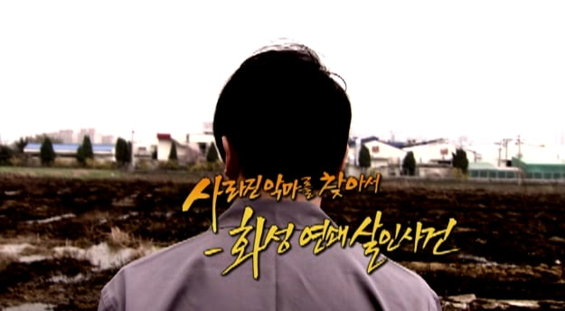 /사진=SBS '그것이 알고싶다' 영상 캡처