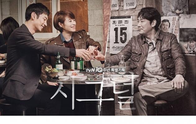 /사진=tvN '시그널'