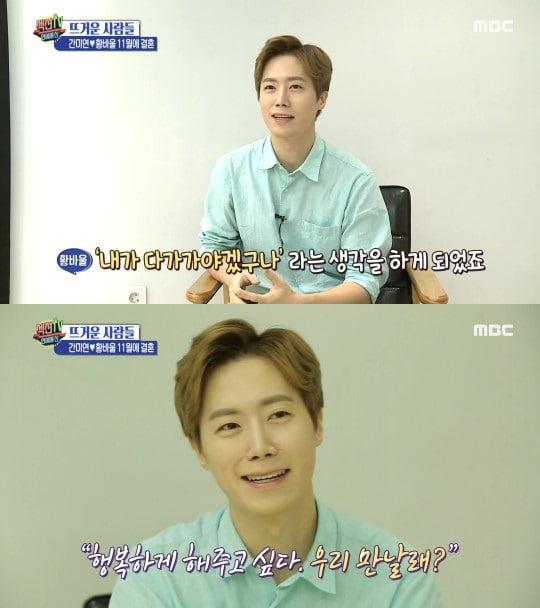 '결혼' 간미연 황바울 /사진=MBC 방송화면 캡처