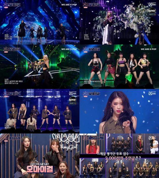 '퀸덤' ./사진=Mnet 방송화면 캡처
