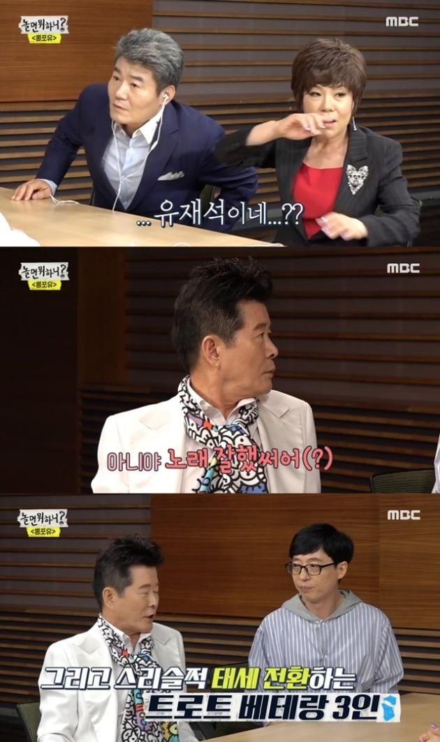 태진아·진성·유재석·김연자/사진=MBC