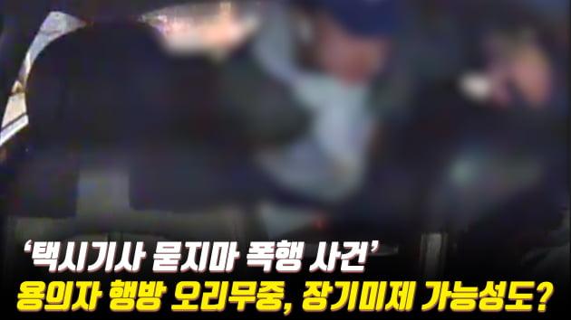 아차車 | 5개월째 오리무중 '택시기사 묻지마 폭행'…장기미제 사건으로 남나