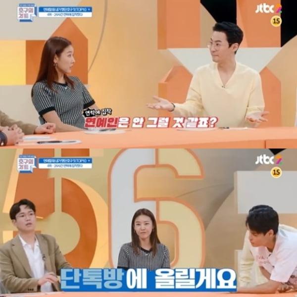 /사진=JTBC2  '호구의차트' 영상 캡처