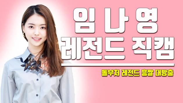 최애픽   임나영 '오늘도 행복했나영'…단아함으로 무장한 돌부처