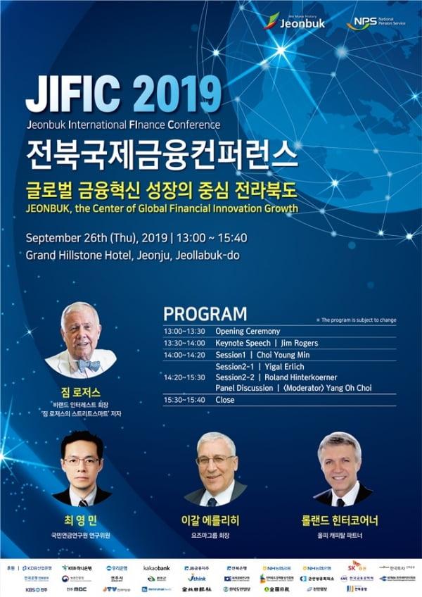 전라북도, 26일 국제금융컨퍼런스 개최…짐 로저스 참가