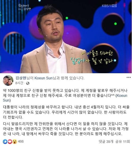 국대떡볶이 김상현 대표 /사진=방송캡쳐, SNS