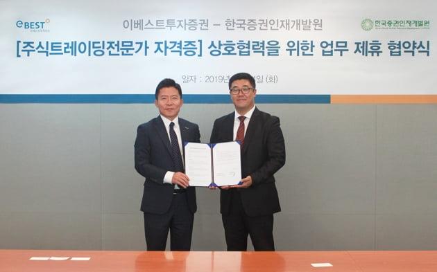 이베스트투자증권-증권인재개발원, 주식 트레이딩 자격증 관련 업무협약