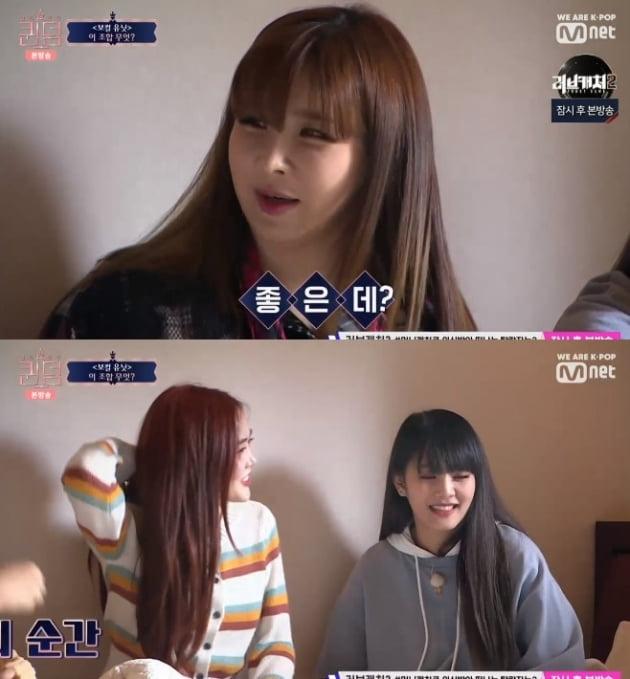 박봄과 민니/사진=Mnet