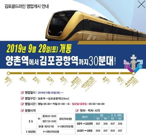 김포도시철도 골드라인이 개통됐다. /사진=김포도시철도 홈페이지 캡처