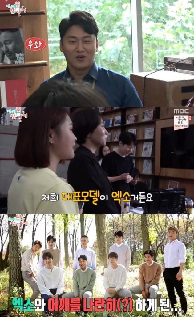 오대환 화장품 광고 모델 발탁 /사진=MBC 방송화면 캡처