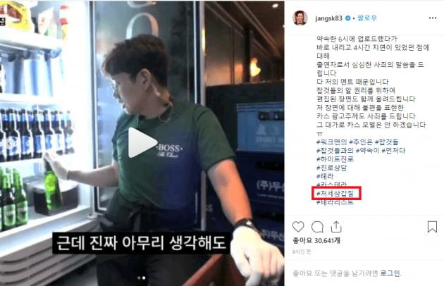 장성규 논란/사진=장성규 인스타그램