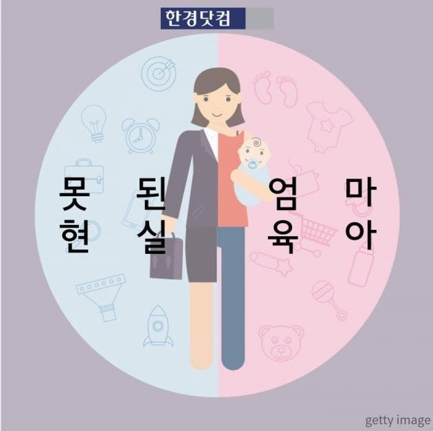 """[못된 엄마 현실 육아] (50) """"엄마, 인생은 60부터래"""" 아이에게 받은 큰 위로(?)"""