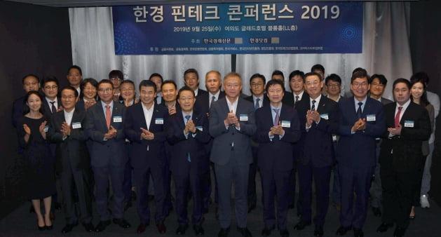 [포토] 한경 핀테크 콘퍼런스 2019 영광의 얼굴들