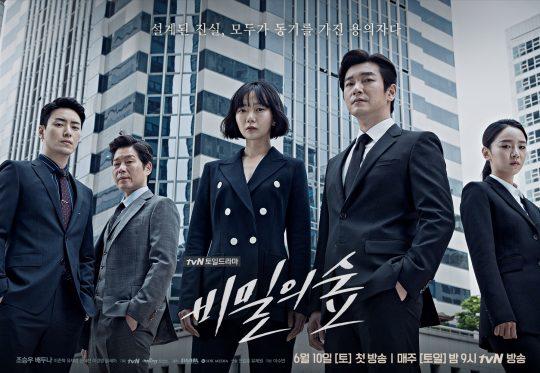 '비밀의 숲' 포스터 / 사진제공=tvN