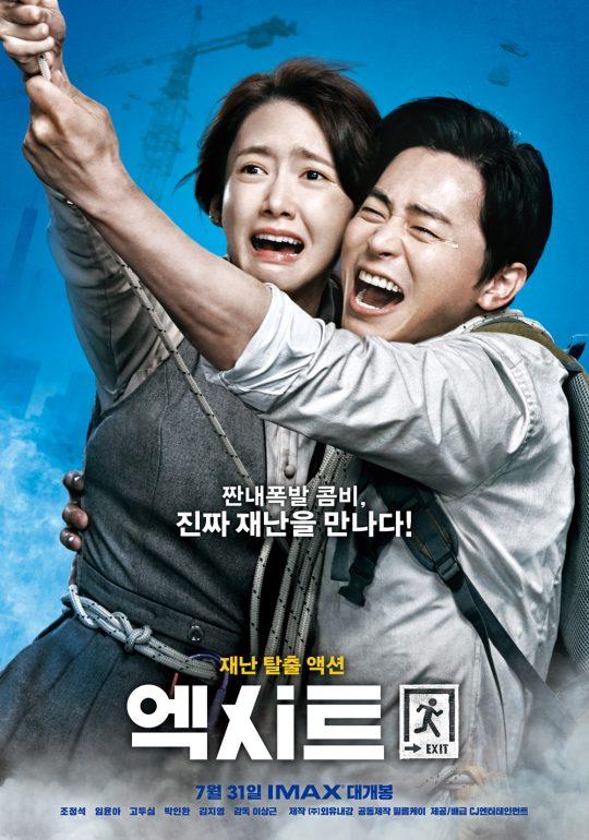 영화 '엑시트' 포스터. /사진제공=CJ엔터테인먼트