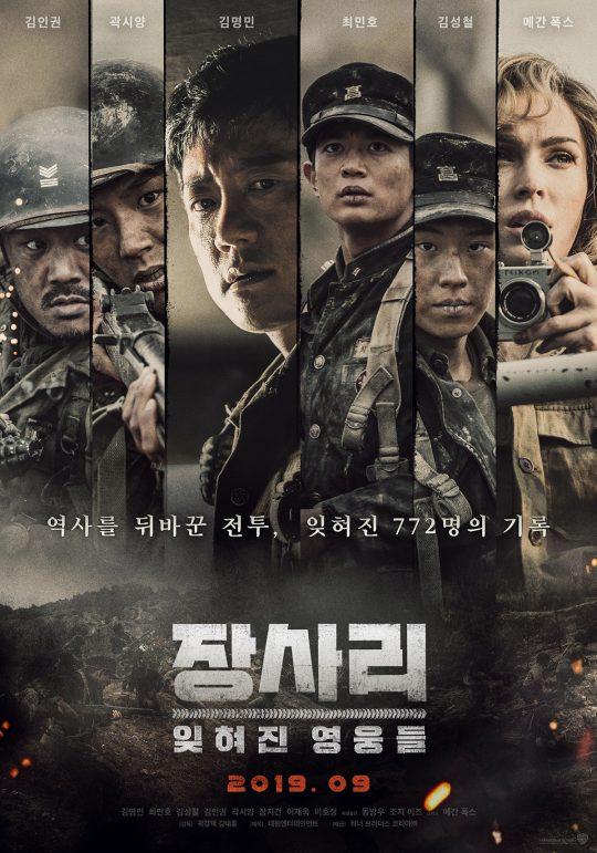 영화 '장사리: 잊혀진 영웅들' 포스터. / 사진제공=워너브러더스 코리아