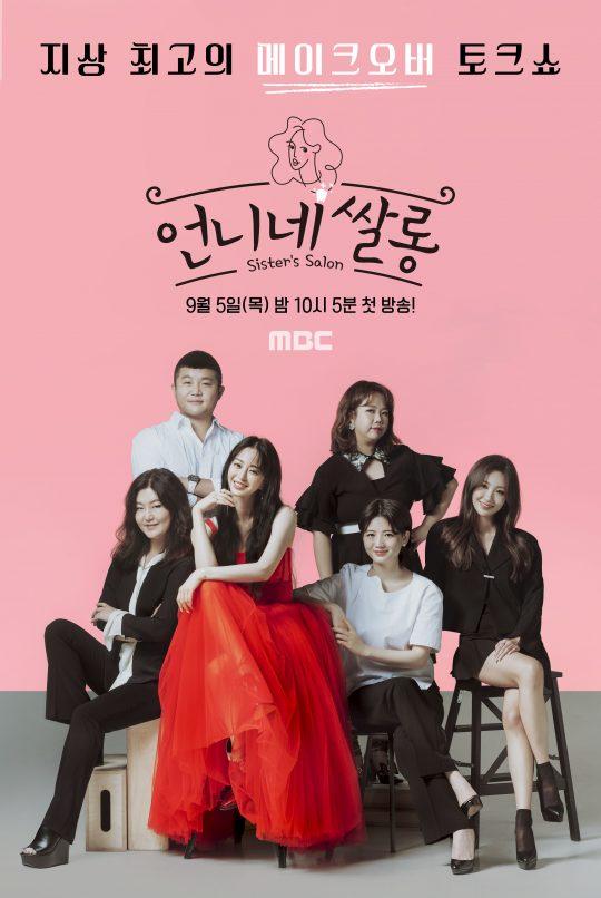 '언니네 쌀롱' 포스터./사진제공=MBC