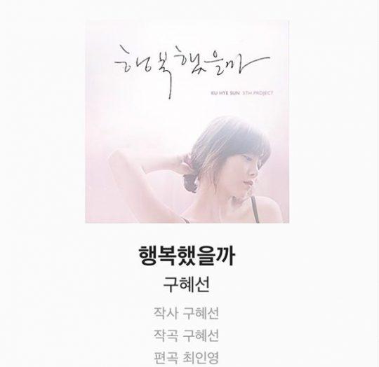 배우 구혜선 SNS. /