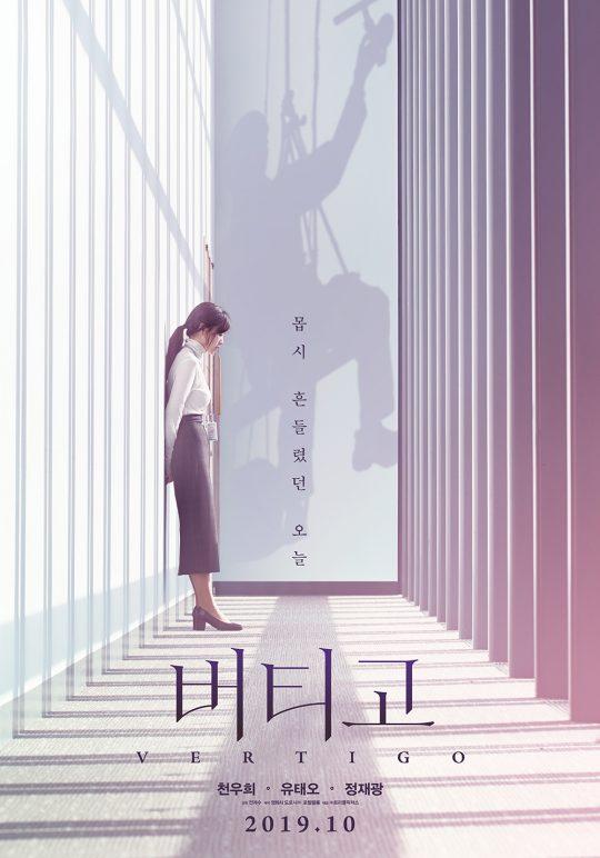 영화 '버티고' 티저 포스터. /사진제공=트리플픽쳐스