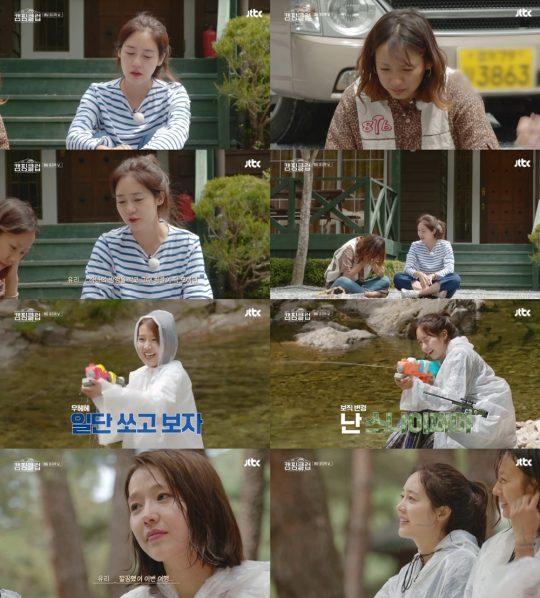 '캠핑클럽' 방송 화면./사진제공=JTBC