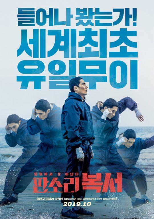 영화 '판소리 복서' 티저 포스터. /사진제공=CGV아트하우스