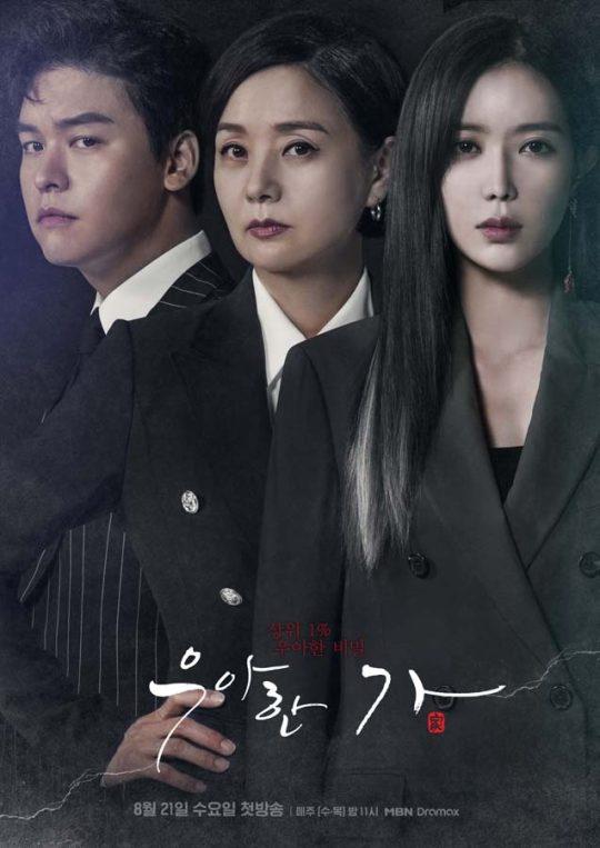 드라마 '우아한 가'의 포스터./ 제공-MBN