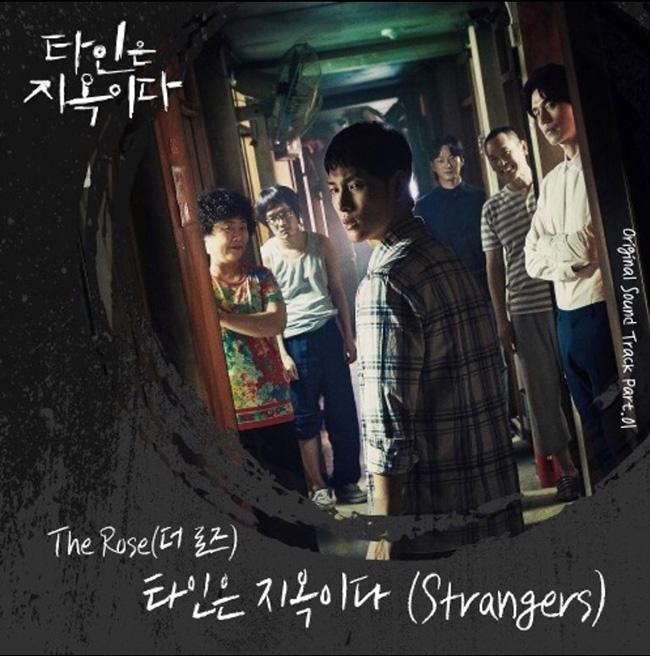 더로즈, OCN '타인은 지옥이다' OST 참여