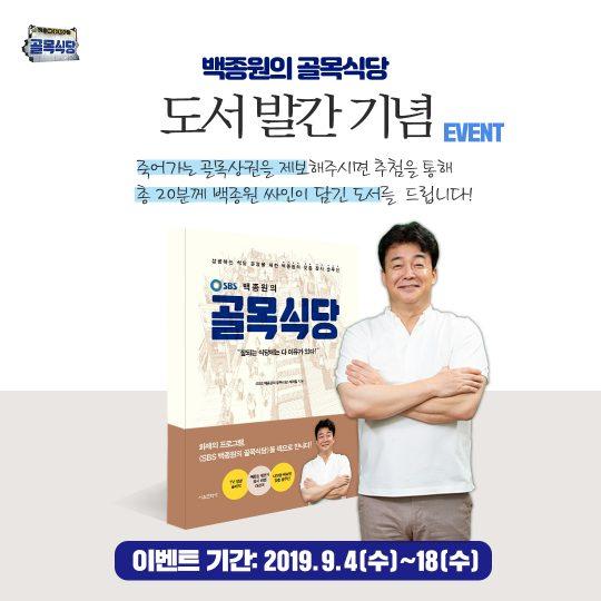 '골목식당' 책 증정 이벤트./사진제공=SBS